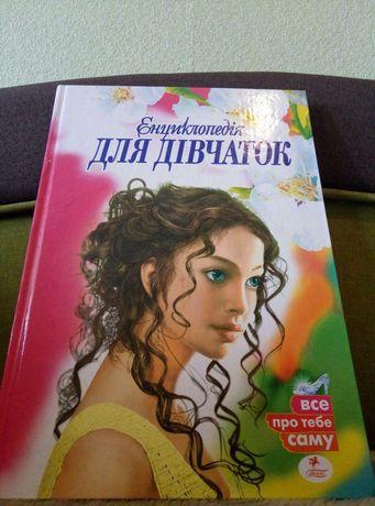 Енциклопедія для дівчат