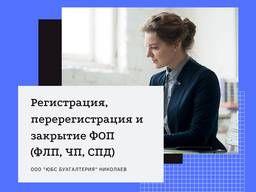 Регистрация и внесения изменений ФОП,ООО, ОСББ, БФ .