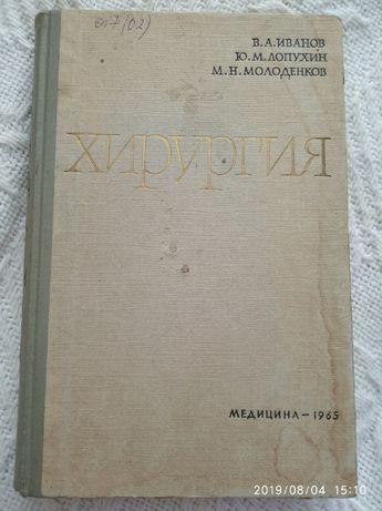 Хирургия хірургія Иванов Лопухин Молоденков 1965 медицина