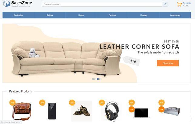 Готовый сайт Онлайн магазина + 2 сервера рассылки и онлайн оплатой