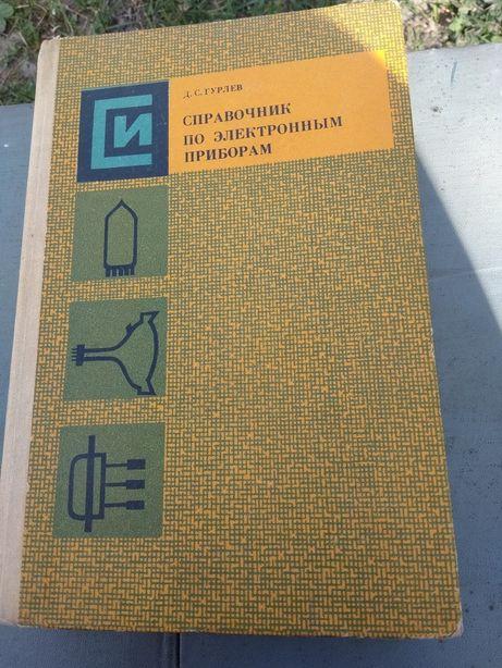 Справочник по электронным приборам
