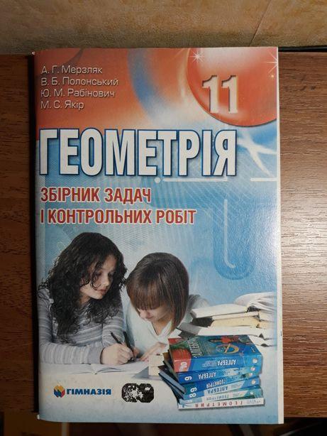 Мерзляк Геометрія 11 клас Збірник задач і контрольних робіт