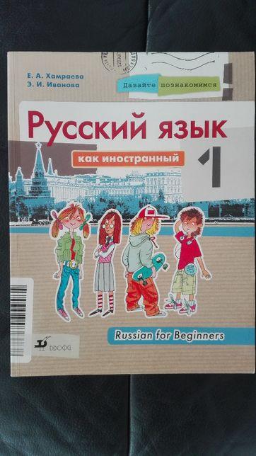 Russian for beginners, Rosyjski dla początkujących 1