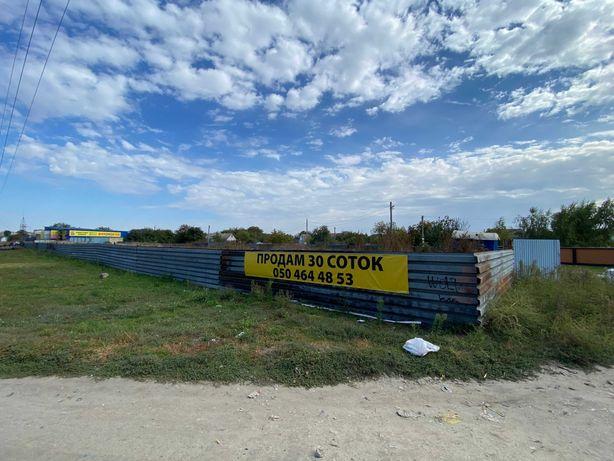Продам участок на Донецком шоссе 30 соток.
