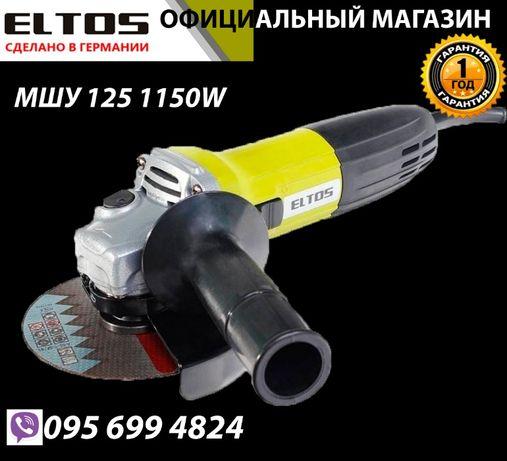 Болгарка Eltos МШУ 125-1150 W(капелька, аналог Makita GA5030) турбинка