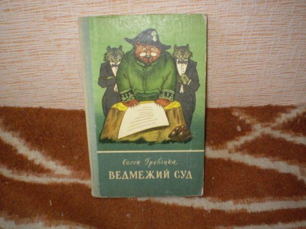 """Книга """"Ведмежий суд"""" Евген Гребiнка"""