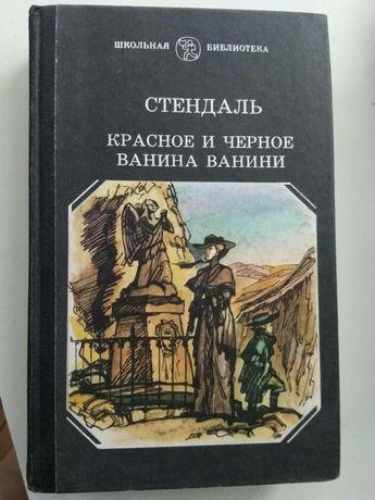 Стендаль Красное и черное Ванина Ванини 1989г