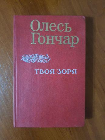 """Продам книгу О. Гончара """"Твоя зоря"""""""