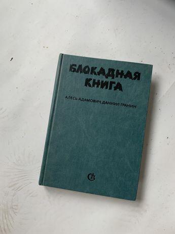 Блокадная книга 1983 о ленинграде/ войне / ссср