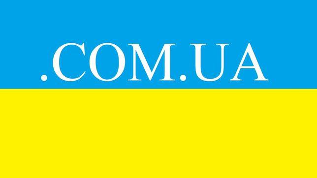Продам домен:  EuroTravel.com.ua и Другие