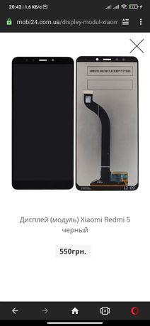 Дисплей xiaomi redmi 5