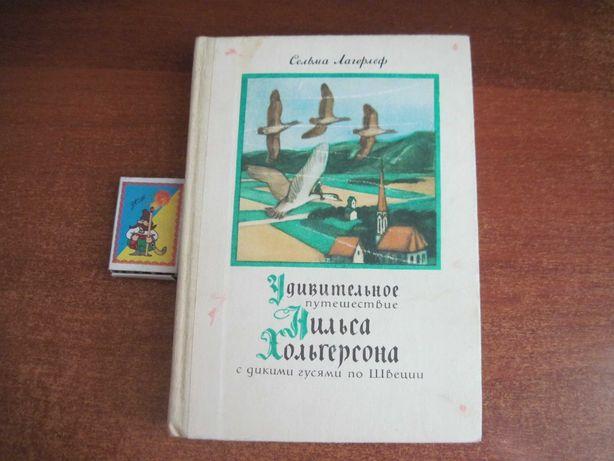 Лагерлеф С.. Удивительное путешествие Нильса.  Карелия 1982г