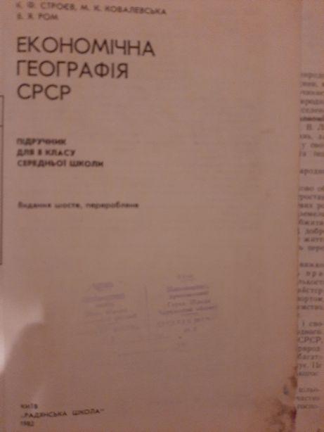 Підручник з географії, 8 клас, 1982 рік