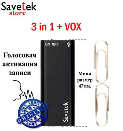 Мини диктофон Savetek 200 VOX(активация по голосу)+MP3 плеер+USBфлешка