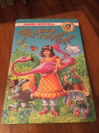 Продам книгу Алиса в стране чудес автор Льюис Кэрролл.