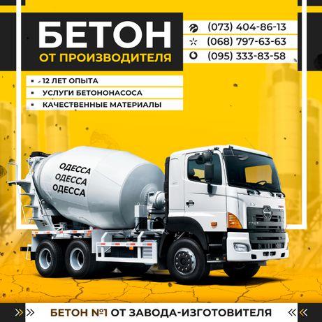 БЕТОН №1 от завода-изготовителя с доставкой: Автобетононасос / Лента