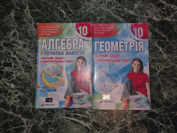 Збірник задач Алгебра+Геометрія 10клас