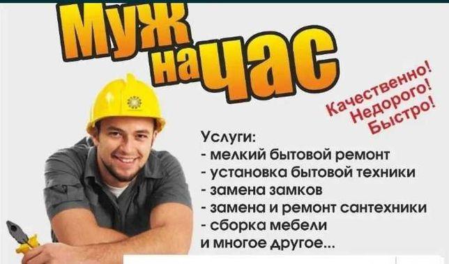 """Домашний мастер, """"муж"""" на час, сантехник, электрик, плиточник"""