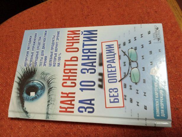Пособие для лечения глазных болезней