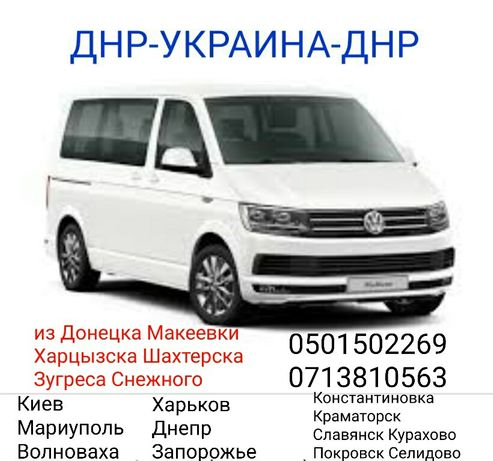 Пассажирские перевозки из Донецка в Харьков Днепр Запорожье через РФ