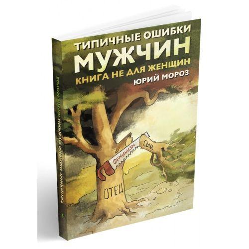 Типичные ошибки мужчин Книга не для женщин Мороз Юрий Леонидович
