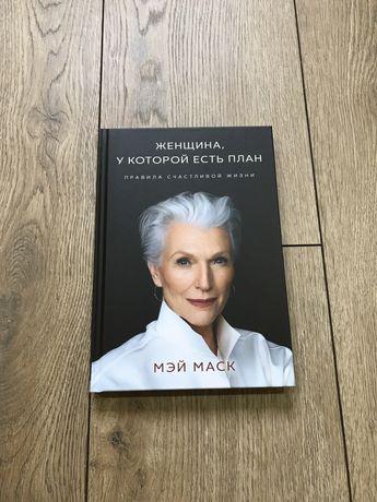 Книга| Мэй Маск  Женщина, у которой есть план. Правила счастливой жизн