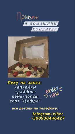 ДЕСЕРТЫ на заказ Киев Кондитер
