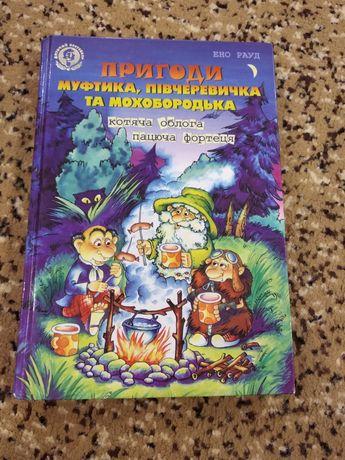 Дитячі книжки