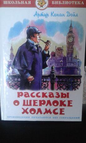 Конан Дойл. Рассказы о Шерлоке Холмсе