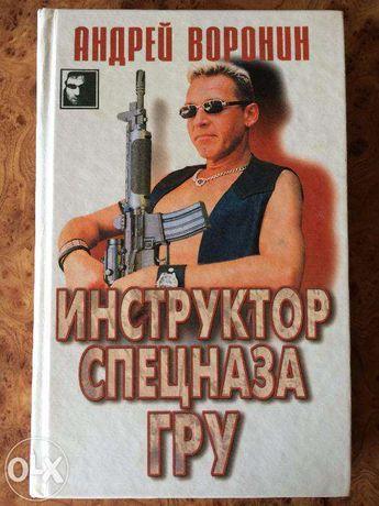 """""""Инструктор спецназа ГРУ""""Андрей Воронин"""