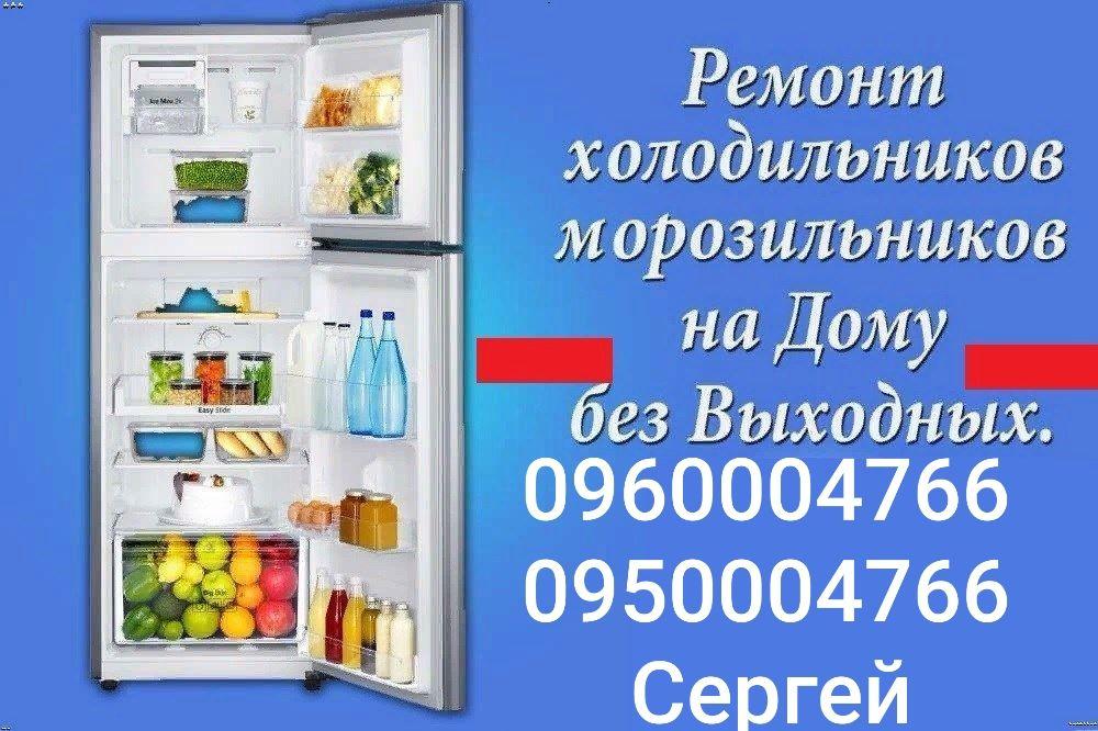 Ремонт холодильников на дому Одесса - изображение 1