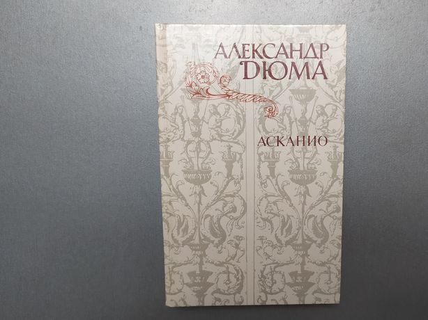 "Книга роман ""Асканио"" А. Дюма"