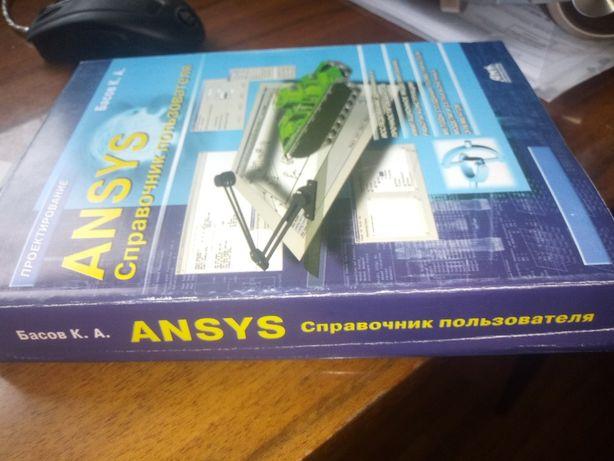 Книга по ANSYS