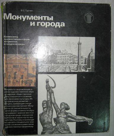 Монументы и города. В. С. Турчин. 1982г