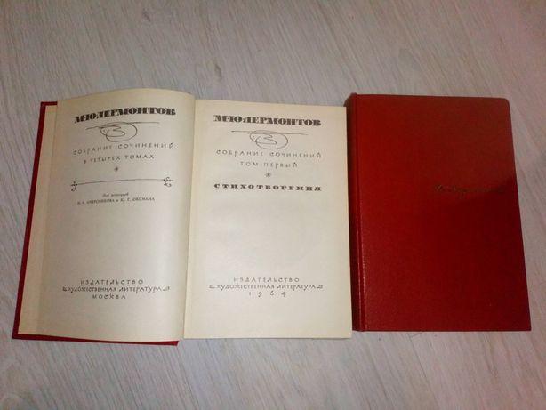 Лермонтов М Ю 2 тома