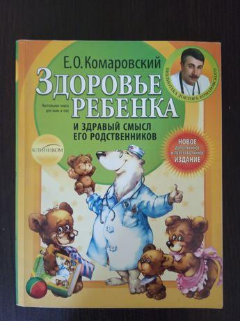 Книги Е.О. Комаровский от рождения всё обо всём