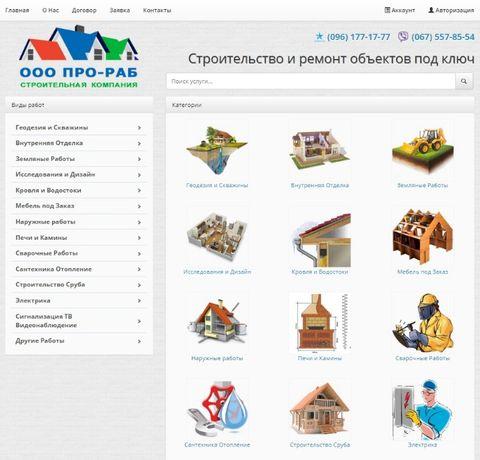 Продам Строительный сайт pro-rab.net