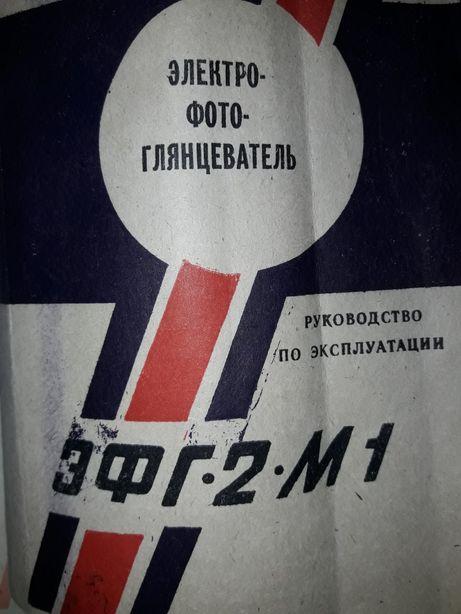 Электрофотоглянцеватель