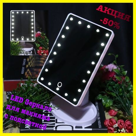-50% Сенсорное LED Зеркало для макияжа с подсветкой MIRROR Визажное