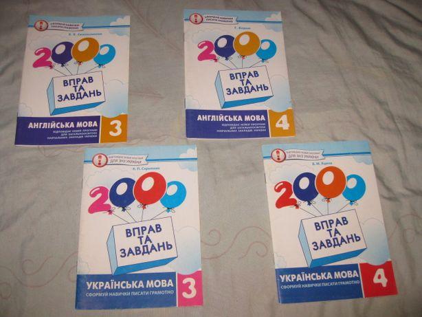 2000 Вправ Тренажер Українська Англійська мова 3-4 клас