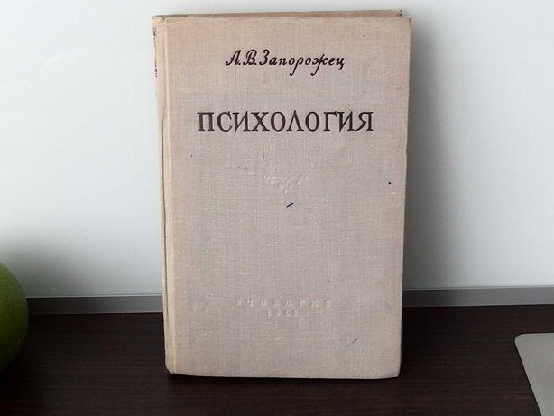Psychologia - A.W. Zaporożec - wyd. rosyjskie - 1961 - unikat