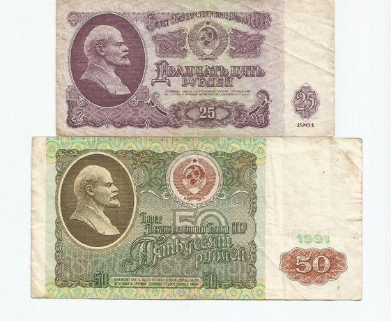 Рубли Советские бумажные 1961, 1991 гг.