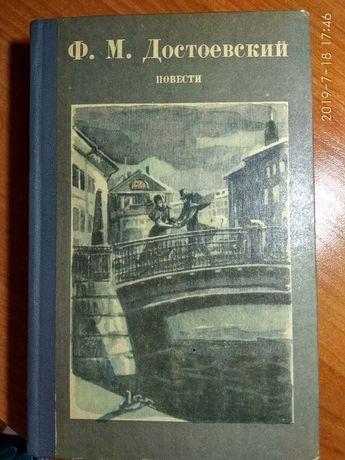 Книга Достоевский Ф.