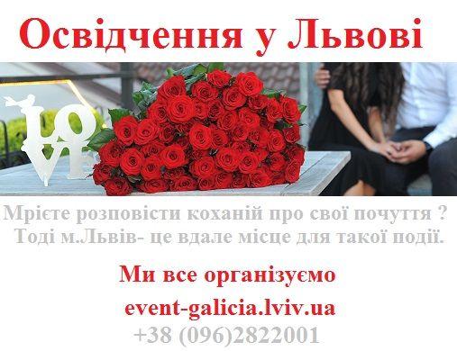 Організація освідчення у Львові