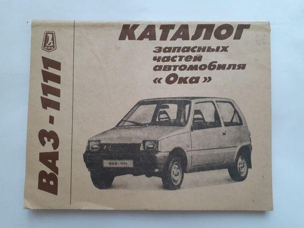 """Каталог запчастей автомобиля ВАЗ-1111 """"Ока"""", 1991"""