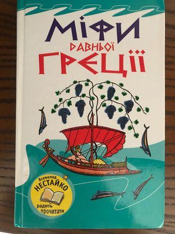 Книжка Міфи Давньої Греції