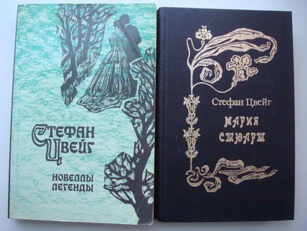 Стефан Цвейг – Мария Стюарт / Казанова; Новеллы / Легенды
