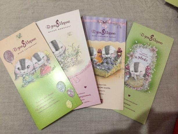 открытки комплект 4 шт. с 8 марта с зайчиками