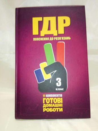 Готовые домашние задания (книга на украинском языке)
