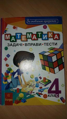 Продам Математика задачі ,вправи, тести 4 клас
